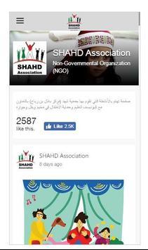 Shahd Association apk screenshot