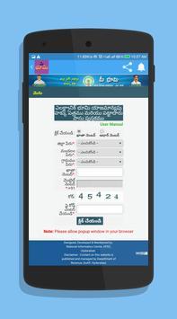 MeeBhoomi Andhra-pradesh screenshot 3