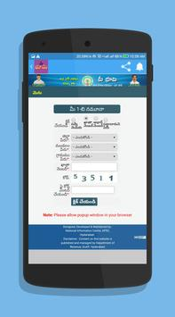 MeeBhoomi Andhra-pradesh screenshot 4