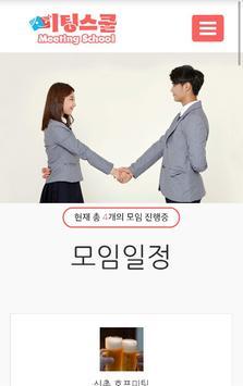미팅스쿨 - 싱글 로그아웃 리얼 오프라인 미팅 poster