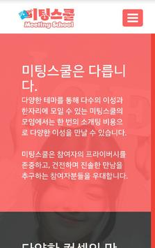 미팅스쿨 - 싱글 로그아웃 리얼 오프라인 미팅 screenshot 1