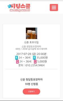 미팅스쿨 - 싱글 로그아웃 리얼 오프라인 미팅 screenshot 2