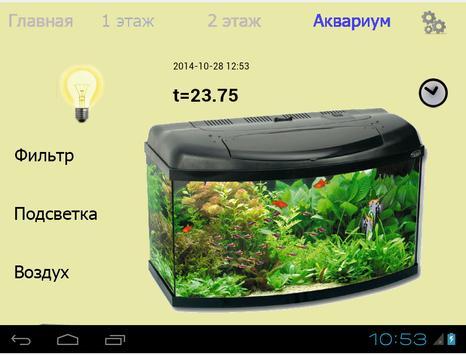 Умный дом apk screenshot