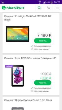Megafon интернет магазин screenshot 3