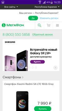 Megafon интернет магазин screenshot 1