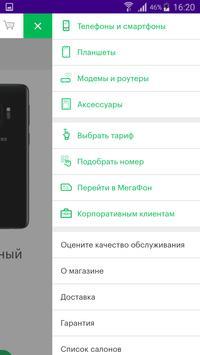 Megafon интернет магазин screenshot 6