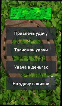 Заговоры на удачу screenshot 2