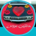 بازی تزئین ماشین عروس