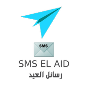 SMS AID icon