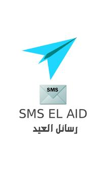 SMS AID poster