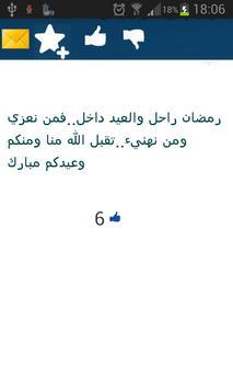 SMS AID apk screenshot