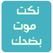 Jokes arabic icon