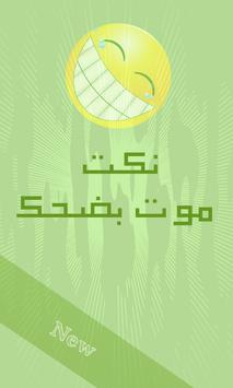Jokes arabic poster