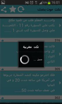 Jokes arabic screenshot 2