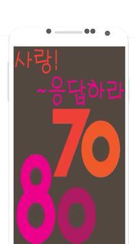7080추억 응답하라:트로트,메들리,포크송 뮤직감상 apk screenshot