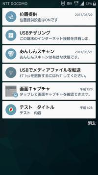 【通知領域メモアプリ】どぅれいと(Do later) screenshot 3