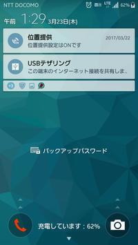 【通知領域メモアプリ】どぅれいと(Do later) screenshot 10