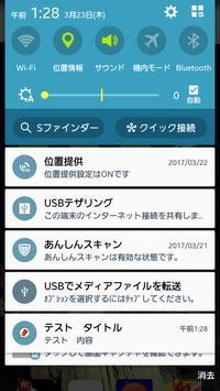 【通知領域メモアプリ】どぅれいと(Do later) screenshot 1