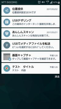 【通知領域メモアプリ】どぅれいと(Do later) screenshot 7