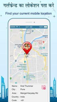 Girlfriend Mobile Number Location Tracker screenshot 1