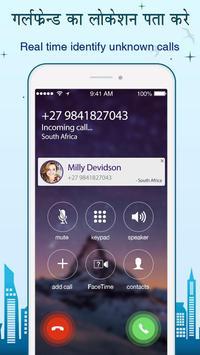 Girlfriend Mobile Number Location Tracker screenshot 3