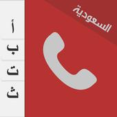 منو داق - السعودية icon