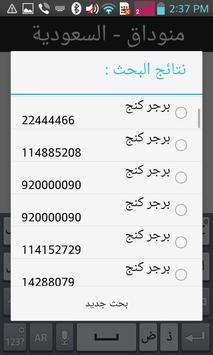 منو داق - السعودية apk screenshot