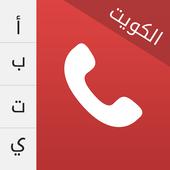 منو داق - الكويت icon