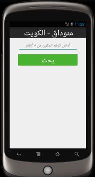 منو داق - الكويت poster