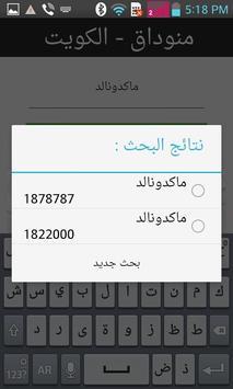منو داق - الكويت apk screenshot