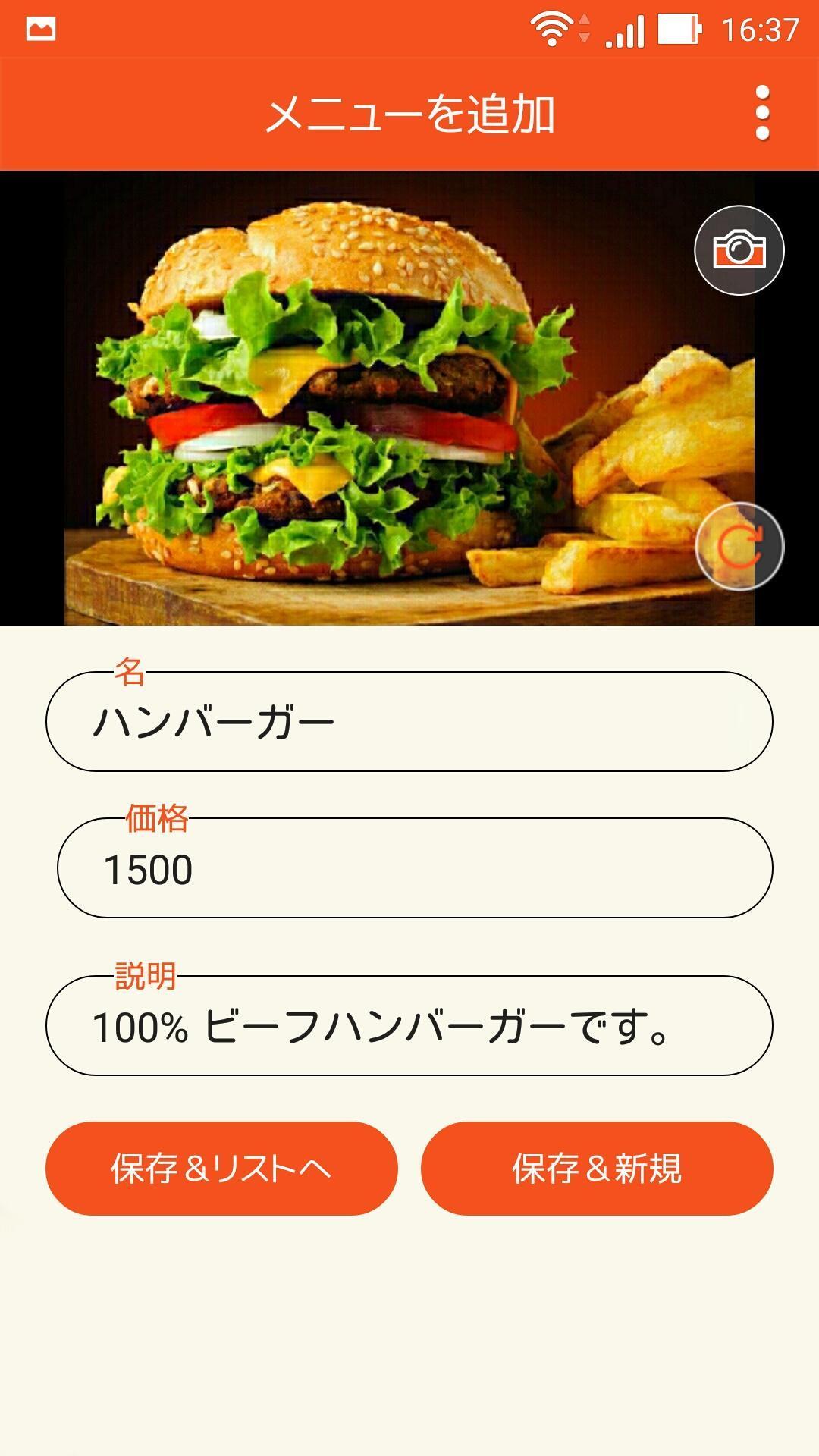 アプリ メニュー 作成