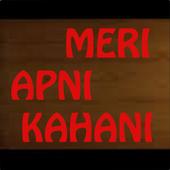Meri Apni Kahani icon