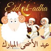 رسائل تهاني عيد الأضحى المبارك مع مشاركة الصور - 1 icon