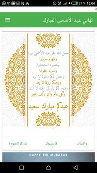 رسائل تهاني عيد الأضحى المبارك مع مشاركة الصور - 1 apk screenshot
