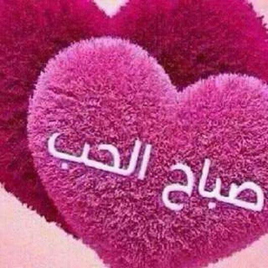 مسجات صباح الخير حبيبي For Android Apk Download