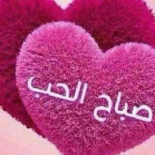 صباح الحب حبيبتي أحلى الرسائل