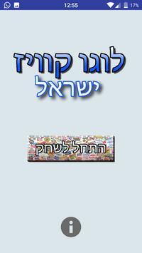 לוגו קוויז ישראל Logo Quiz IL poster