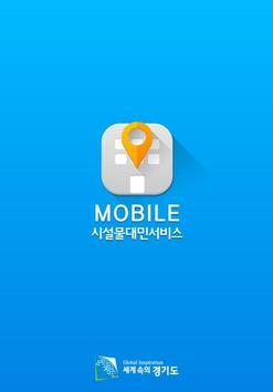 경기도 표준 시설물 대국민 모바일 서비스_ poster
