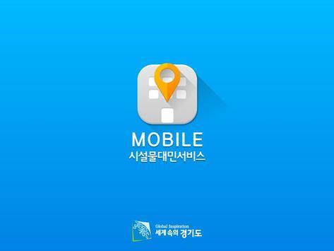 경기도 표준 시설물 대국민 모바일 서비스_ apk screenshot