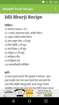 Marathi food recipe apk download free lifestyle app for android marathi food recipe poster forumfinder Choice Image