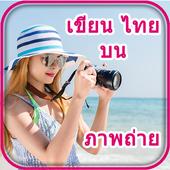 Write Thai Text On Photo icon