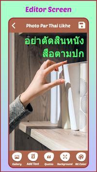 Write Thai Text On Photo screenshot 2