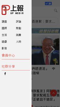 上報 apk screenshot