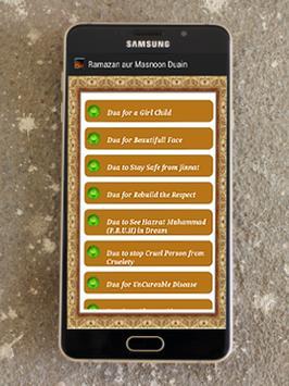 Ramazan 2017 aur Masnoon Duain screenshot 4