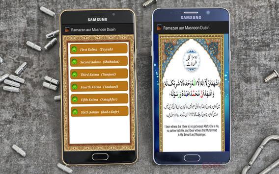 Ramazan 2017 aur Masnoon Duain screenshot 3