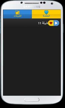 شيلات مهنا العتيبي screenshot 4