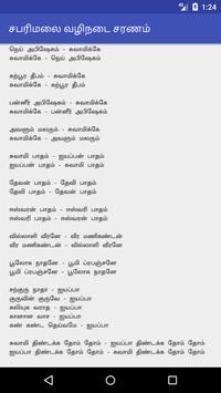 Swamy Ayyappa Saranam 108 screenshot 2