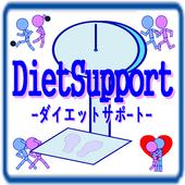 ダイエットサポート icon