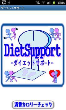 ダイエットサポート poster