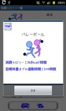 ダイエットサポート apk screenshot